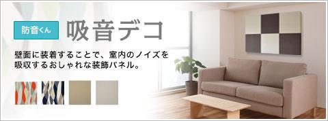 防音くん「吸音デコ」壁面に装着することで、室内のノイズを吸着するおしゃれな装飾パネル。